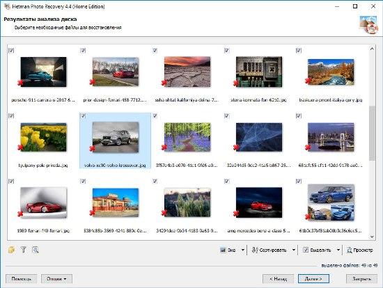 Восстановление фотографий при проблемах с жестким диском или после удаления