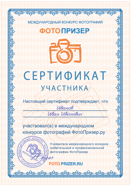 Сертификат участника конкурса фотографий как получить сертификат  Победители конкурсов получают Сертификат участника в поздравительном почтовом отправлении вместе с другими призами см Призы и грамоты